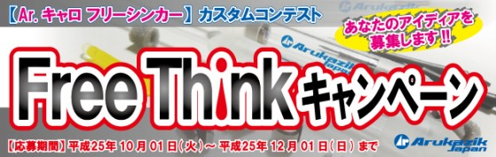 Free-Thinkキャンペーン