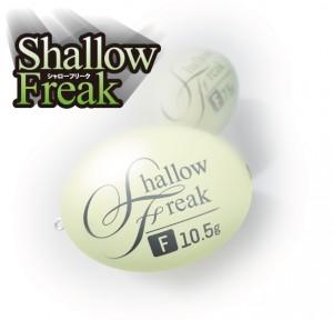 新型フロート【Shallow Freak (シャローフリーク)】遂に公開!!