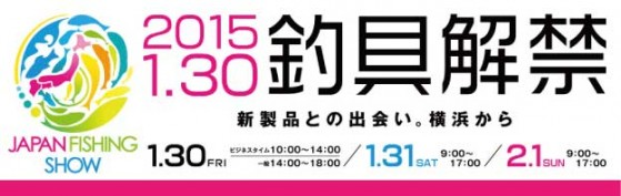 2015横浜FSバナー