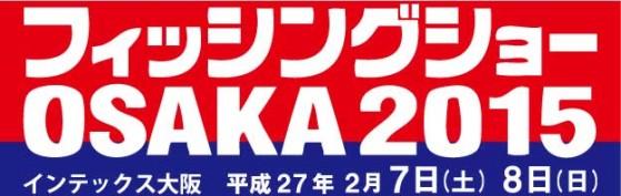 FISHING SHOW OSAKA 2015 (1)
