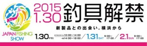 【JAPAN FISHING SHOW 2015】のご案内。