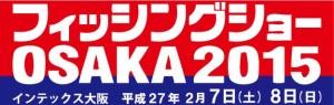 【FISHING SHOW OSAKA 2015】のご案内。
