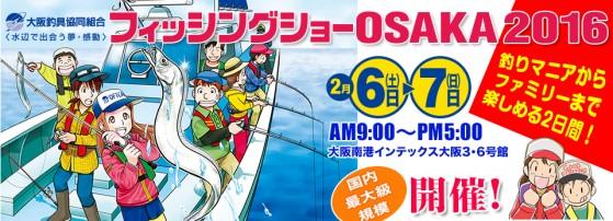 フィッシングショー大阪-2016