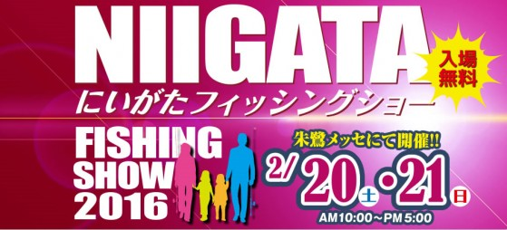 【NIIGATA FISHING SHOW 2016】のご案内