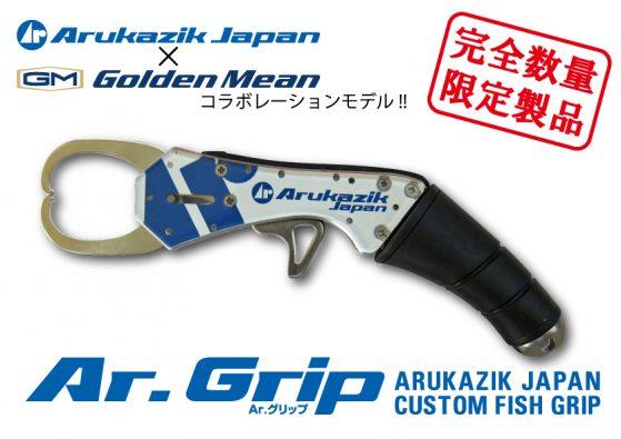 Ar×GMコラボレーションモデル『Ar.Grip』限定販売!!!!