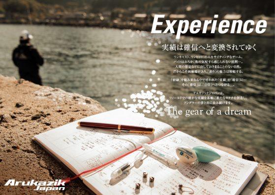 2017 Arukazik Japan Brand Concept 『Experience ~経験と実績の昇華~ 』