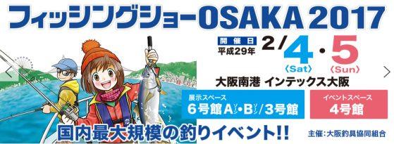 【FISHING SHOW OSAKA 2017】のご案内