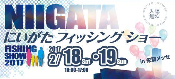 【NIIGATA FISHING SHOW 2017】出展のご案内