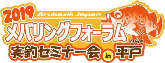 2019 Arukazik Japan メバリングフォーラム