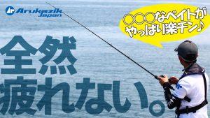 夏の沖堤防でベイトタックル一日振った結果。~鹿児島・錦江湾のロックフィッシュゲーム~